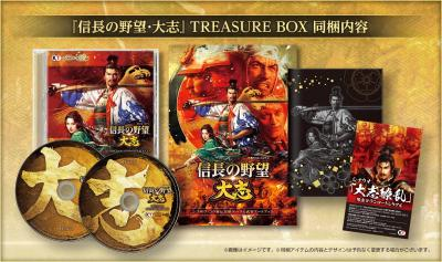 信長の野望・大志 TREASURE BOX Windows版
