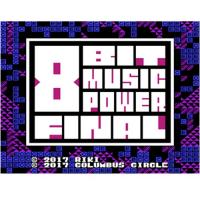 8BIT MUSIC POWER FINAL(FC/FC互換機用) FCカセット