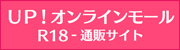 UP!ONLINE MALL R18へ移動